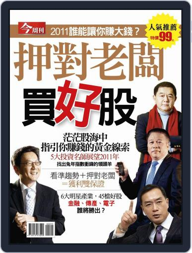 Business Today Wealth Special 今周刊特刊-聰明理財 (Digital) January 11th, 2011 Issue Cover