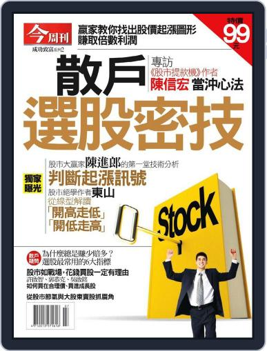 Business Today Wealth Special 今周刊特刊-聰明理財 (Digital) July 3rd, 2009 Issue Cover