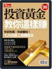 Business Today Wealth Special 今周刊特刊-聰明理財 (Digital) Subscription January 1st, 1970 Issue