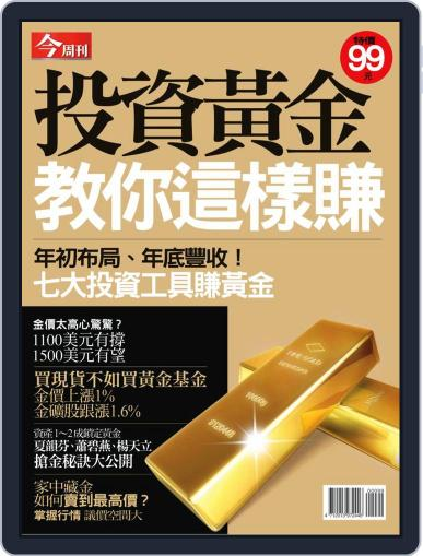 Business Today Wealth Special 今周刊特刊-聰明理財 (Digital) January 1st, 1970 Issue Cover