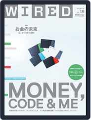 Wired Japan (Digital) Subscription May 11th, 2015 Issue