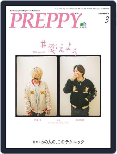 PREPPY (Digital) February 1st, 2020 Issue Cover