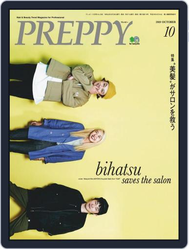 PREPPY (Digital) September 5th, 2019 Issue Cover
