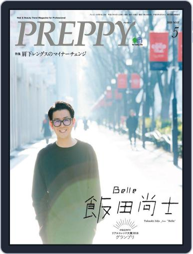 PREPPY (Digital) April 4th, 2019 Issue Cover