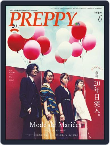 PREPPY (Digital) July 31st, 2016 Issue Cover