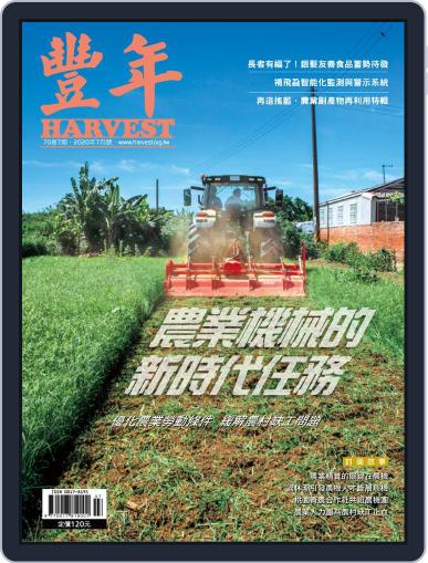 Harvest 豐年雜誌 July 13th, 2020 Digital Back Issue Cover