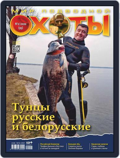 Мир Подводной Охоты July 1st, 2020 Digital Back Issue Cover