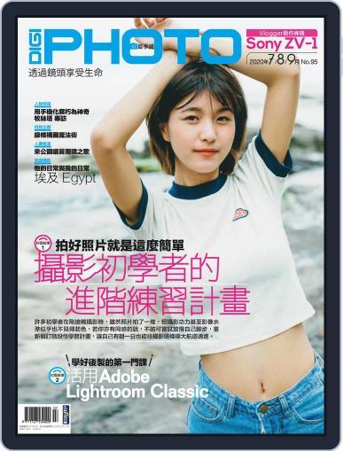 DIGI PHOTO (Digital) July 14th, 2020 Issue Cover