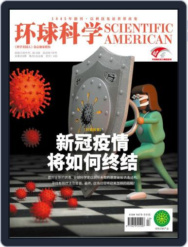 Scientific American Chinese Edition July 14th, 2020 Digital Back Issue Cover
