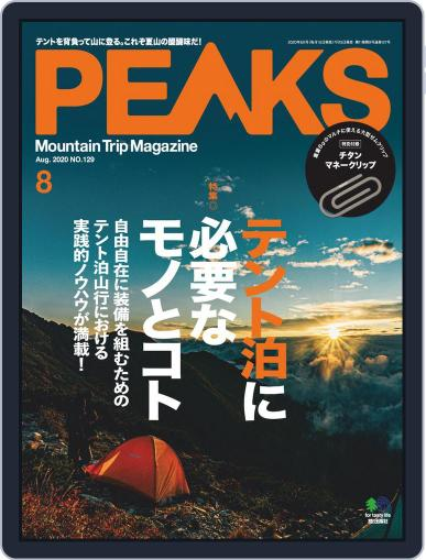 PEAKS ピークス (Digital) July 15th, 2020 Issue Cover