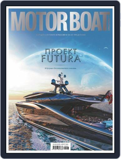 Motor Boat & Yachting Russia (Digital) July 1st, 2020 Issue Cover