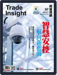 Trade Insight Biweekly 經貿透視雙周刊 (Digital) Subscription July 15th, 2020 Issue