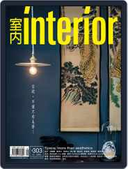 Interior Taiwan 室內 (Digital) Subscription December 18th, 2018 Issue