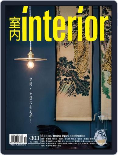 Interior Taiwan 室內 (Digital) December 18th, 2018 Issue Cover