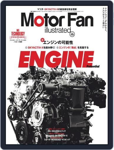 Motor Fan illustrated モーターファン・イラストレーテッド (Digital) January 16th, 2020 Issue Cover