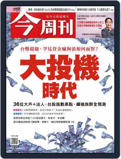 Business Today 今周刊 (Digital) July 16th, 2020 Issue Cover