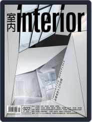 Interior Taiwan 室內 (Digital) Subscription July 16th, 2020 Issue