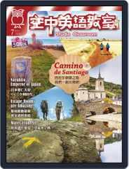 Studio Classroom 空中英語教室 (Digital) Subscription June 18th, 2020 Issue