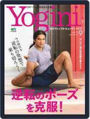 Yogini(ヨギーニ) (Digital) Subscription July 20th, 2020 Issue