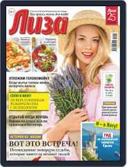 Лиза (Digital) Subscription July 18th, 2020 Issue