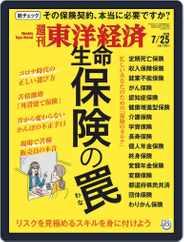 週刊東洋経済 (Digital) Subscription July 20th, 2020 Issue
