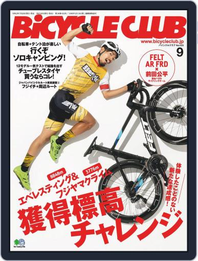 Bicycle Club バイシクルクラブ (Digital) July 20th, 2020 Issue Cover