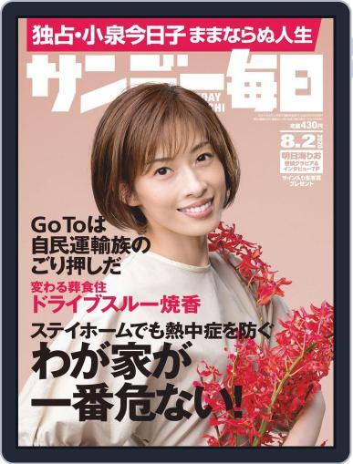 サンデー毎日 Sunday Mainichi (Digital) July 21st, 2020 Issue Cover