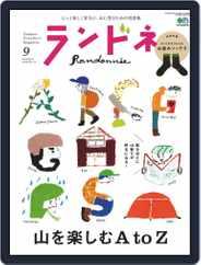 ランドネ (Digital) Subscription July 22nd, 2020 Issue