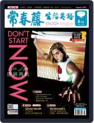 Ivy League Enjoy English 常春藤生活英語 (Digital) Subscription July 22nd, 2020 Issue