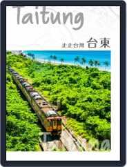 GoGo XinTaiwan 走走系列 (Digital) Subscription July 22nd, 2020 Issue