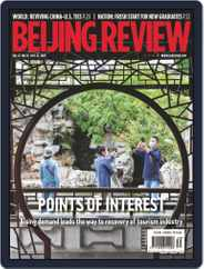 Beijing Review (Digital) Subscription July 23rd, 2020 Issue