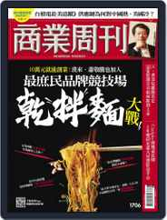Business Weekly 商業周刊 (Digital) Subscription July 27th, 2020 Issue