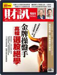 Wealth Magazine 財訊雙週刊 (Digital) Subscription July 23rd, 2020 Issue