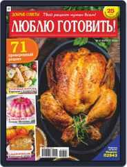 Добрые советы. Люблю готовить (Digital) Subscription August 1st, 2020 Issue