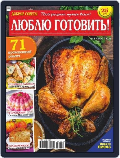 Добрые советы. Люблю готовить (Digital) August 1st, 2020 Issue Cover