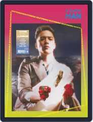 Vision Man 質男幫 (Digital) Subscription July 24th, 2020 Issue