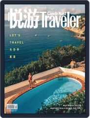 悦游 Condé Nast Traveler (Digital) Subscription July 25th, 2020 Issue