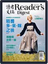 Reader's Digest Chinese Edition 讀者文摘中文版 (Digital) Subscription August 1st, 2020 Issue