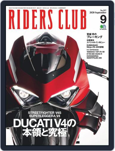 Riders Club ライダースクラブ (Digital) July 27th, 2020 Issue Cover