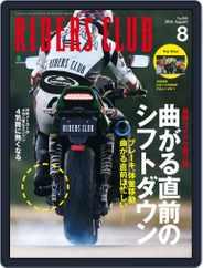 Riders Club ライダースクラブ (Digital) Subscription June 29th, 2016 Issue