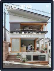 商店建築 shotenkenchiku (Digital) Subscription July 30th, 2020 Issue