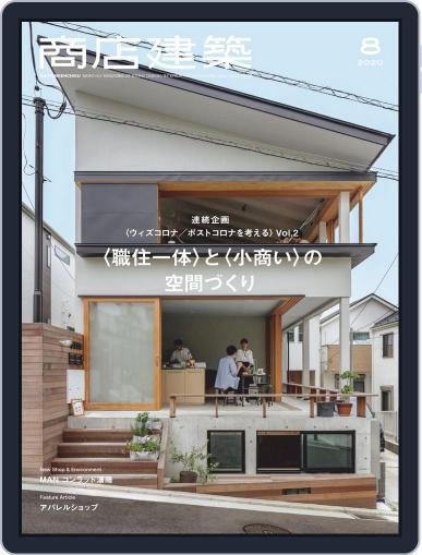 商店建築 shotenkenchiku (Digital) July 30th, 2020 Issue Cover