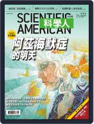 Scientific American Traditional Chinese Edition 科學人中文版 (Digital) Subscription July 29th, 2020 Issue