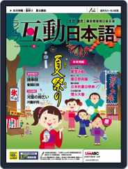 LIVE INTERACTIVE JAPANESE MAGAZINE 互動日本語 (Digital) Subscription July 29th, 2020 Issue