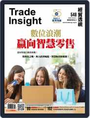Trade Insight Biweekly 經貿透視雙周刊 (Digital) Subscription July 29th, 2020 Issue