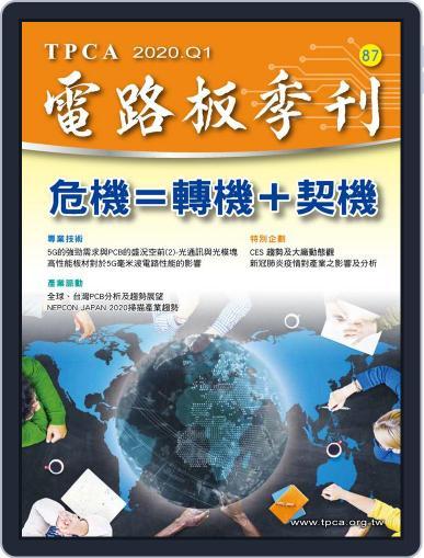 Tpca Magazine 電路板會刊 (Digital) April 29th, 2020 Issue Cover