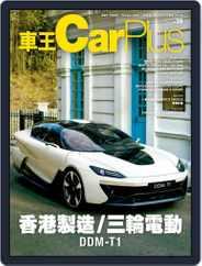 Car Plus (Digital) Subscription July 29th, 2020 Issue
