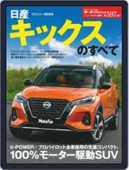 モーターファン別冊ニューモデル速報 (Digital) Subscription July 14th, 2020 Issue
