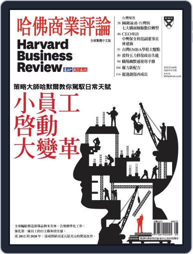 Harvard Business Review Complex Chinese Edition 哈佛商業評論 (Digital) August 1st, 2020 Issue Cover