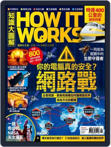 HOW IT WORKS 知識大圖解國際中文版 (Digital) July 31st, 2020 Issue Cover